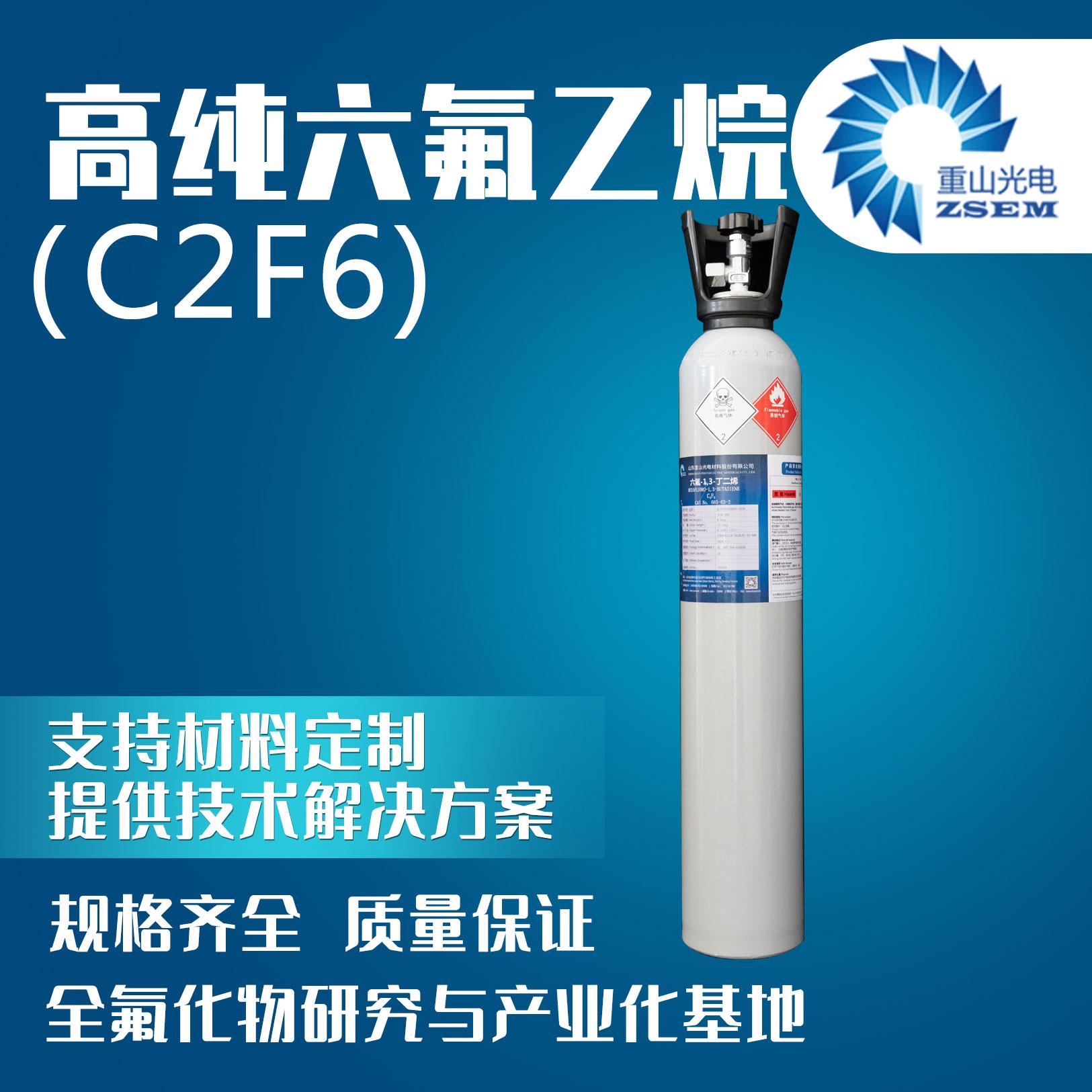 六氟乙烷 CAS#: 76-16-4(图1)