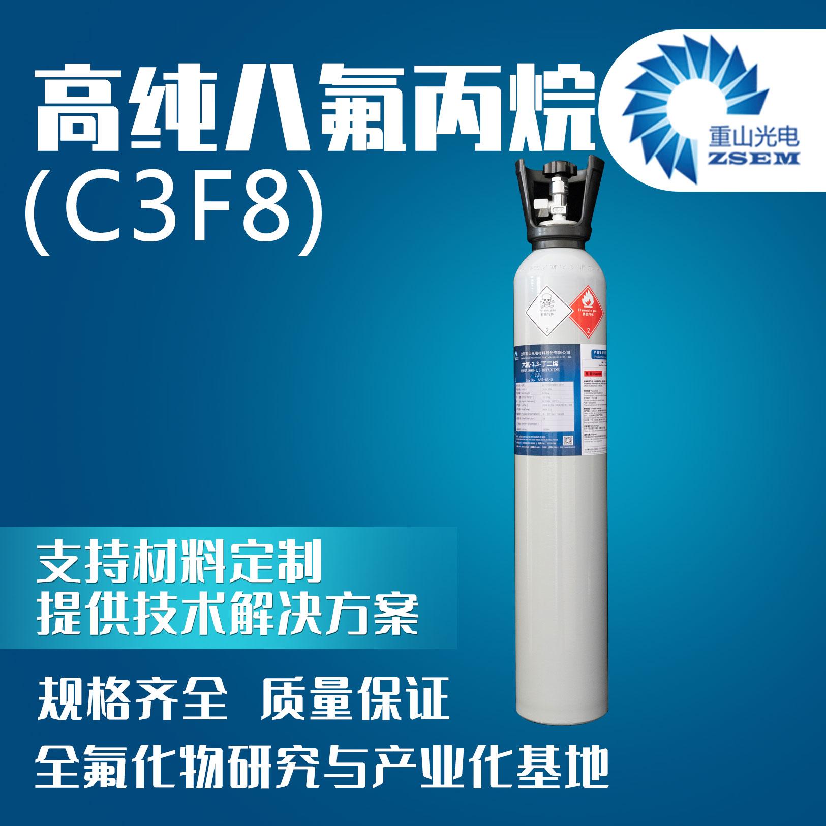 高纯八氟丙烷 CAS#: 76-19-7(图1)