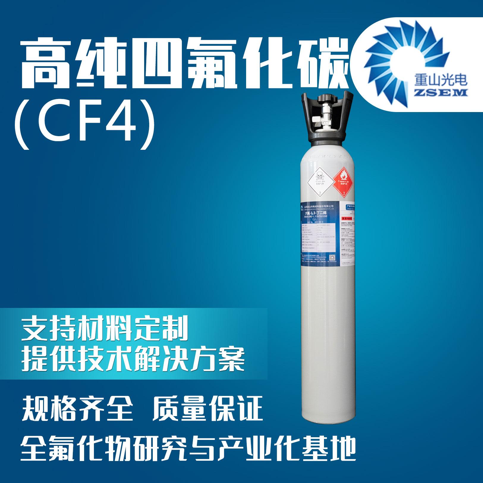 高纯四氟化碳 CAS#: 75-73-0 (图1)