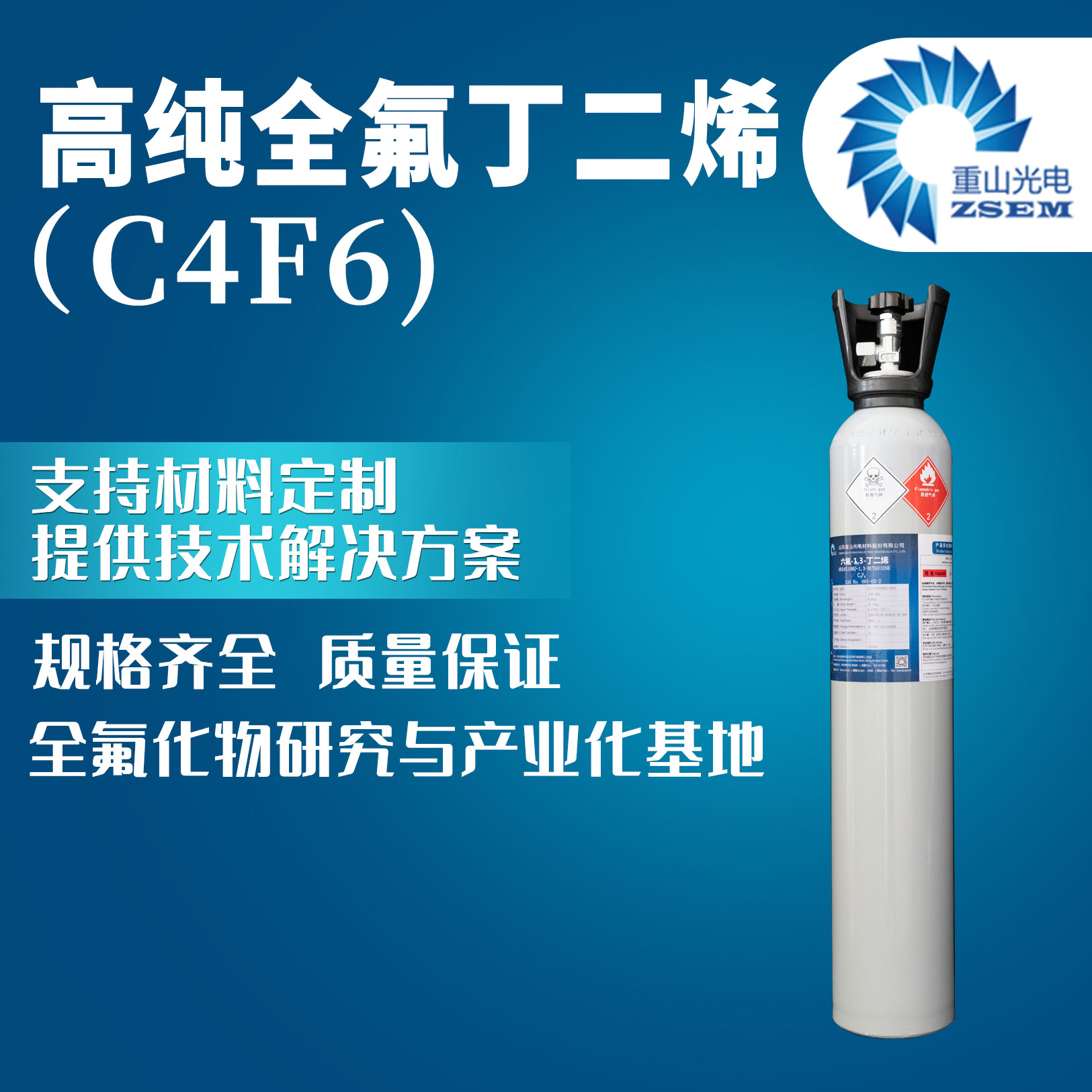 全氟丁二烯 CAS:685-63-2(图1)