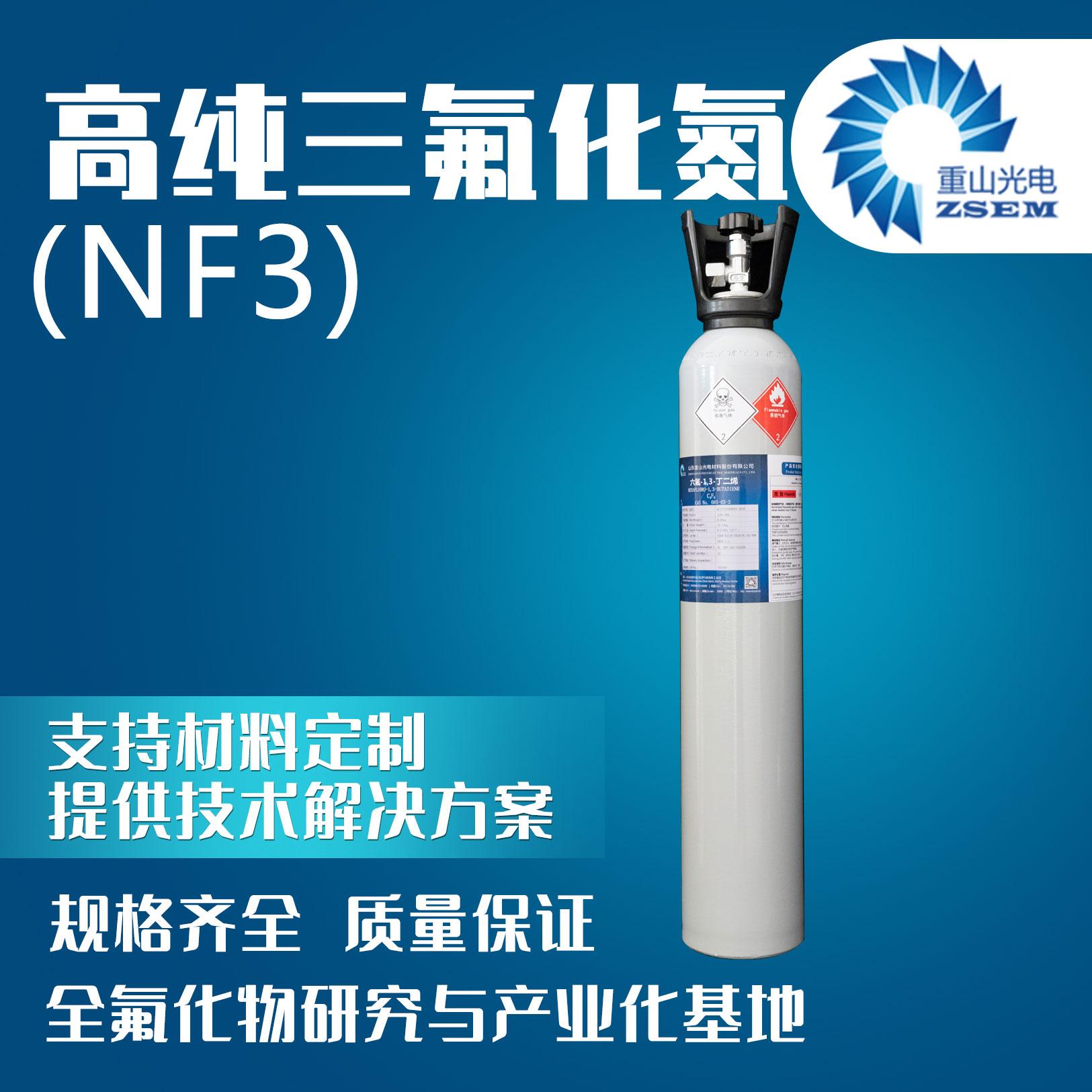 高纯三氟化氮 CAS#: 7783-54